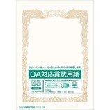 オキナ OA対応賞状用紙 B5横書 SX-B5Y