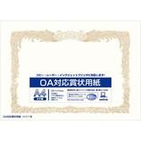 オキナ OA対応賞状用紙 A4縦書 SX-A4