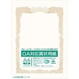 オキナ OA対応賞状用紙 A4横書 SX-A4Y