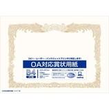 オキナ OA対応賞状用紙 B4縦書 SX-B4