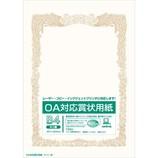 オキナ OA対応賞状用紙 B4横書 SX-B4Y