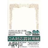 オキナ OA賞状用紙 ハガキ版 横書 SX-HY│のし・色紙 賞状用紙