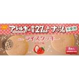尾西食品 尾西のライスクッキー いちご味 8枚入