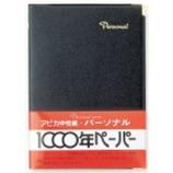 アピカ パーソナル高級ノート A5 黒