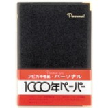 アピカ パーソナル高級ノート B6 黒