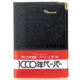 アピカ パーソナル高級ノート A6 黒