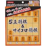 池田工業社 5五将棋&サイコロ将棋│ゲーム 将棋・囲碁