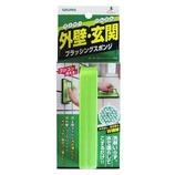 外壁・玄関ブラッシングスポンジ AZ655│清掃用具 ブラシ・デッキブラシ