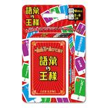 エンスカイ 語彙の王様│ゲーム カードゲーム