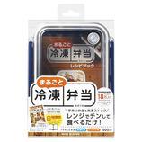 オーエスケー(OSK) まるごと冷凍弁当 PCL−1SR ネイビー│お弁当箱 弁当箱