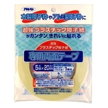 プラスチック障子紙専用両面テープ│床材・壁材 障子紙・襖紙