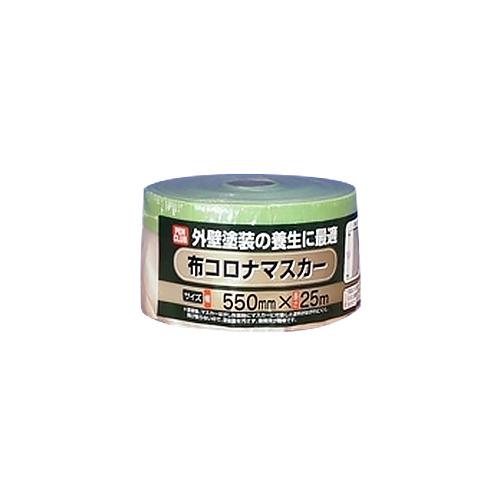 PC 布コロナマスカー 55.0cm×25m│刷毛・塗装用具 その他 塗装用具