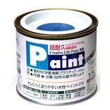 アサヒペン 水性ペイント 1/5L 青