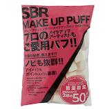 【お買い得】 SBR メイクアップパフ ベース型 2WAYタイプ 50個入