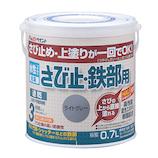アトム 水性さび止鉄部用 0.7L ライトグレー│水性塗料 特殊水性塗料