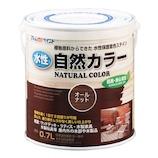 アトム 水性自然カラー 0.7L オールナット