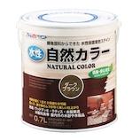 アトム 水性自然カラー 0.7L ダークブラウン