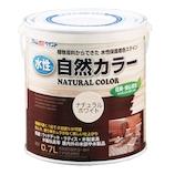 アトム 水性自然カラー 0.7L ナチュラルホワイト
