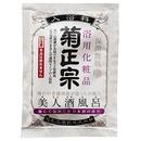 菊正宗 美人酒風呂 優しく包みこむ日本酒の香り