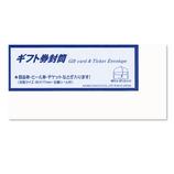 菅公 ギフト券封筒 白 ヨ017