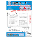 菅公 履歴書用紙A4・10枚入 リ159