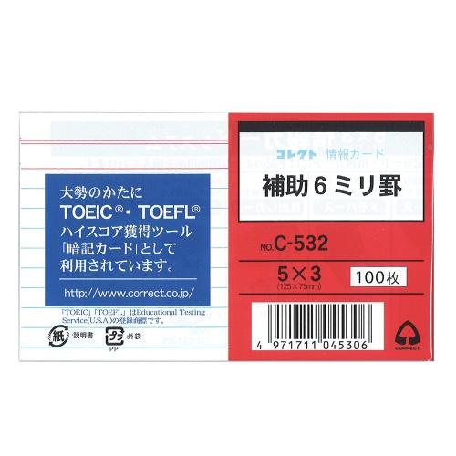 コレクト 情報カード 補助6mm罫 100枚 C532 5×3