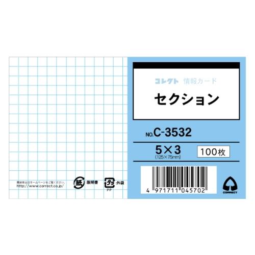 コレクト 情報カード セクション C3532 5×3 100枚入