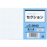 コレクト 情報カード 6×4 C3642 セクション