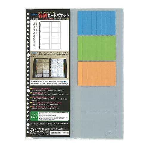 コレクト 名刺カードポケット A4 CF610