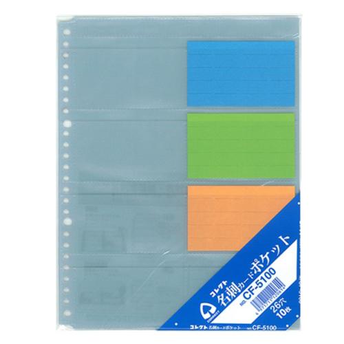 コレクト 名刺カードポケット B5 CF-5100 10枚入