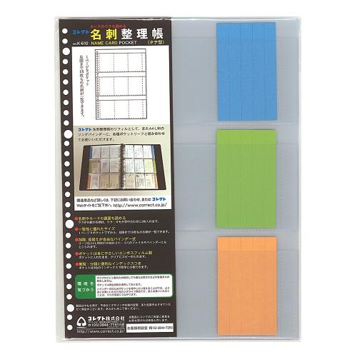 コレクト 名刺カードポケット A4 K-610 10枚入