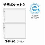 コレクト 透明ポケット2 A4L S8420