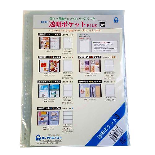 コレクト 透明ポケット3 A4L S8430