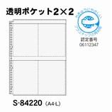 コレクト 透明ポケット 2×2 A4L S84220
