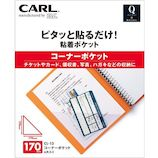 カール事務器(CARL) コーナーポケット CL-13│ファイル ファイリング用品