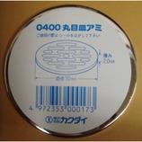 カクダイ 丸目皿アミ 0400 径70mm