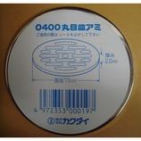 カクダイ 丸目皿アミ 0400 径73mm