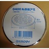 カクダイ 丸目皿アミ 0400 径80mm