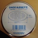 カクダイ 丸目皿アミ 0400 径87mm