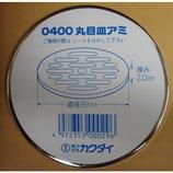 カクダイ 丸目皿アミ 0400 径89mm