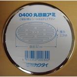 カクダイ 丸目皿アミ 0400 径92mm