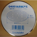 カクダイ 丸目皿アミ 0400 径93mm