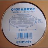 カクダイ 丸目皿アミ 0400 径95mm