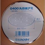 カクダイ 丸目皿アミ 0400 径100mm