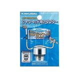 カクダイ シャワーヘッド用アダプター 9355E│お風呂用品・バスグッズ シャワーホース・フック