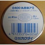 カクダイ 丸目皿アミ 0400 径41mm