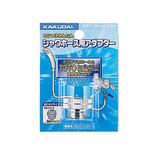 カクダイ シャワーホース用アダプター 9318T│お風呂用品・バスグッズ シャワーホース・フック