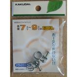 カクダイ ワイヤバンド 9559-9 7〜9mm