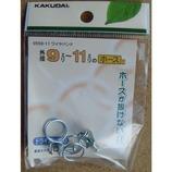 カクダイ ワイヤバンド 9559-11 9〜11mm│ロープ・ホース ホースバンド