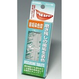 クリアデント歯垢染色錠 12ヶ入T-250